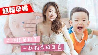 【蔡阿嘎新手爸媽日記#50】超辣!二伯跟蔡桃貴一起拍孕婦寫真!