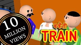 BAKAITI IN TRAIN _ MSG Toon's Funny Short Animated Video thumbnail
