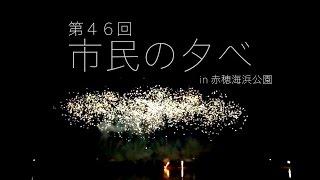 第46回 市民の夕べ in 赤穂海浜公園
