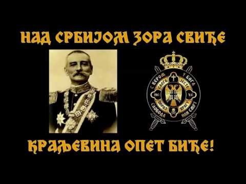 СРБИЈА ЋЕ БИТИ КРАЉЕВИНА