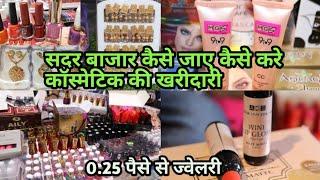 सदर बाजार कैसे जाए कैसे करे कॉस्मेटिक खरीदे Jewellery & Cosmetic Wholesale Market Sadar Bazar Delhi