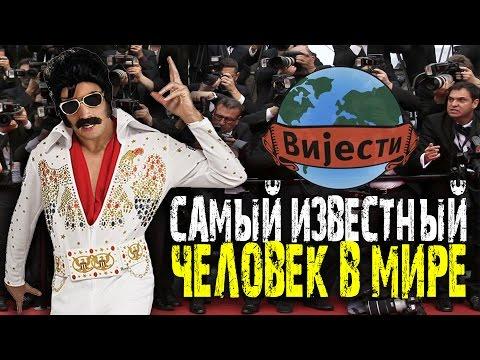 Виjести с Мирко Здравичем Самый известный человек в мире