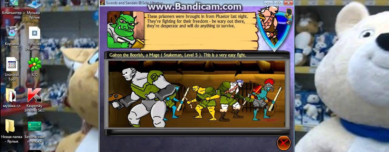 Скачать мечи и сандали 4 на компьютер