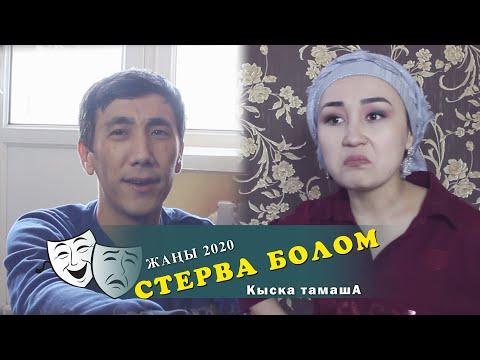 Стерва болом_Кыска тамашА_Нурбек