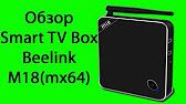 4 авг 2016. Рассмотрим типичного представителя таких приставок тв-бокс beelink m18. Beelink m18 представляет собой телевизионную.