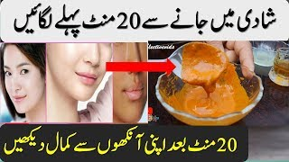 INSTANT Brightening Face Mask Diy & Glowing Skin Ubtan, Get Clear Skin In 4 Minutes