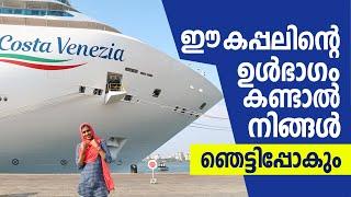 5000 കോടി മുടക്കി നിർമിച്ച പടുകൂറ്റൻ ആഡംബരക്കപ്പൽ Costa Venezia Cruise Ship