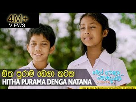 Hitha Purama Denga Natana | Ho Gana Pokuna Movie | Original Sound Track