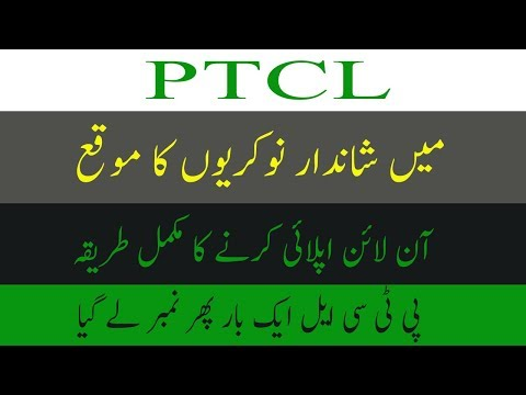 PTCL jobs 2019 apply online by Aftab Academy