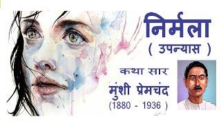 Nirmala निर्मला (उपन्यास) मुंशी प्रेमचंद (कथा सार) Munshi Premchand
