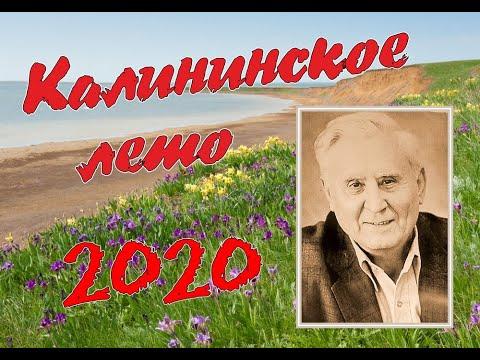 Телеверсия концерта, посвященного 104-й годовщине со дня рождения А.В. Калинина