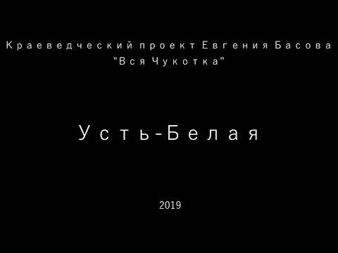Вся Чукотка. Усть-Белая