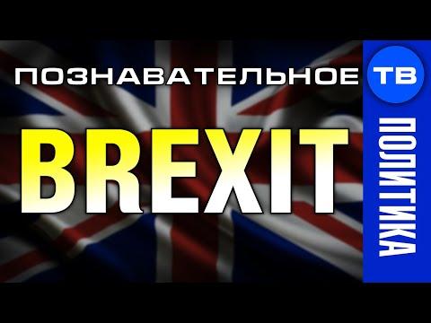 Брексит. Почему Великобритания