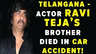Telangana – Actor Ravi Teja's Brother Died in Car Accident !