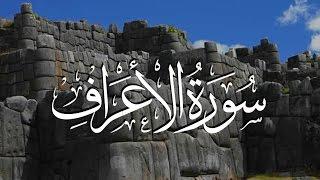 7 - Surah Al Araf - Sheikh Ahmad Sulaiman