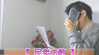 月9「民衆の敵」高橋一生「脱ぎ損」&雑な「設定」 「テレビ番組を斬る...
