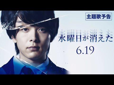 『水曜日が消えた』主題歌予告(主題歌:須田景凪「Alba」)6月19日(金)公開