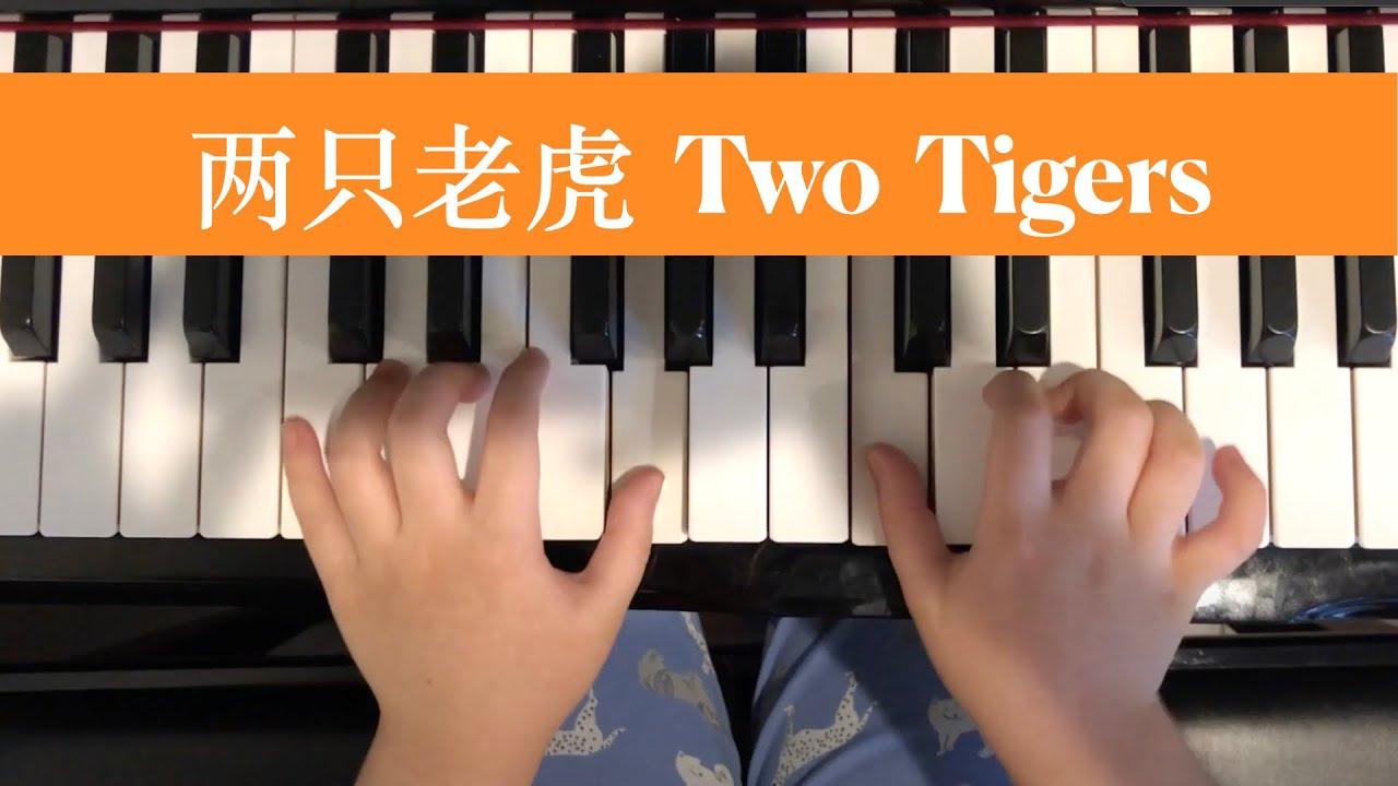 兩只老虎 Two Tigers piano | 中文兒歌鋼琴彈奏 - YouTube