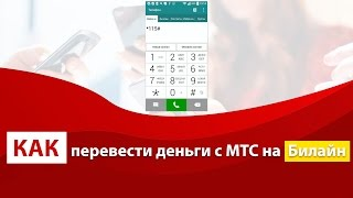 видео Как перевести деньги с телефона на телефон Билайн