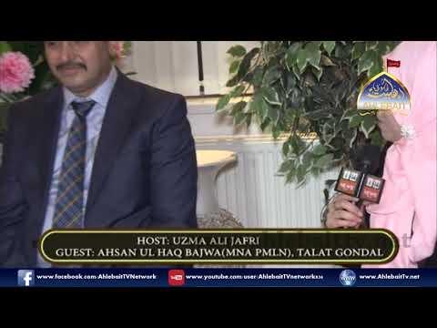 Aap Ki Awaz with Uzma Ali Jafri I Ahsan ul Haq Bajwa MNA I Talat Gondal I 18 01 2019