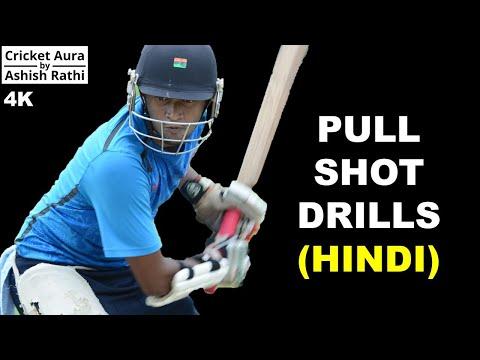 PULL SHOT DRILLS (HINDI) WITH DEMONSTRATION