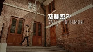 Sweet Pheromone Part 2 Trailer 1 甜秘密(2)預告片(一)