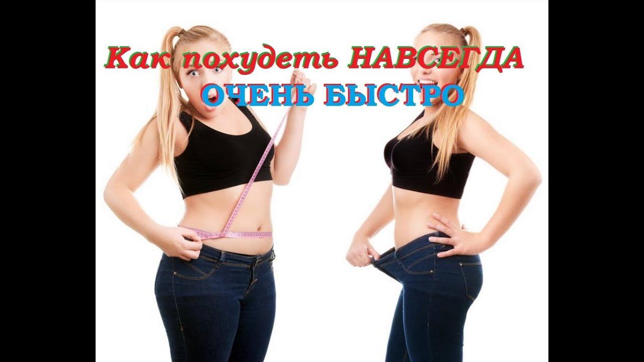 как правда похудела