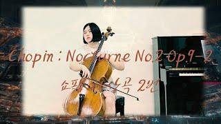 Chopin : Nocturne No. 2 Op.9-2 Zenith-JuHye Cello In-Hwa Choi Piano 쇼팽 야상곡 2번 황주혜 첼로 최인화 피아노