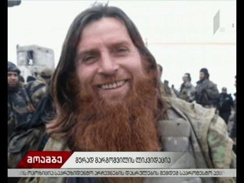 მედია ერაყში ISISის ლიდერ აბუ ბაქრ ალბაღდადის მარჯვენა ხელად წოდებული მურად მარგოშვილი მოკლეს