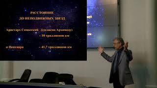 М. Ю. Шевченко Масштабы звездного мира и Астрономия в Википедии