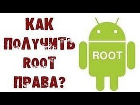 Как получить root права на android 4.2.2