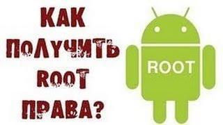 как сделать root на android 4.2 2