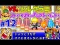 【実況】最後の四天王 ハレクラニ!!!【ボボボーボ・ボーボボ】#12