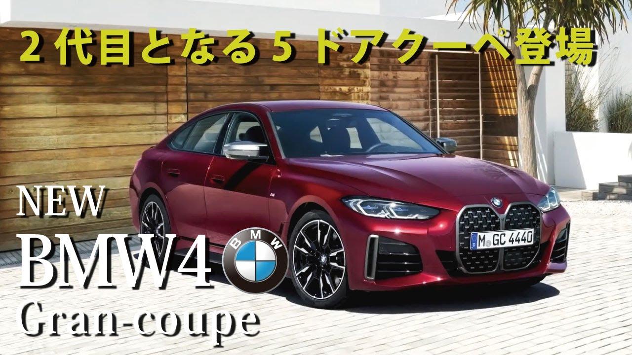 新型BMW4シリーズグランクーペ 2代目となる5ドアクーペワールドプレミア!New BMW 4series gran coupe 2022debut!