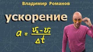 РАВНОУСКОРЕННОЕ ДВИЖЕНИЕ сила физика 7 класс