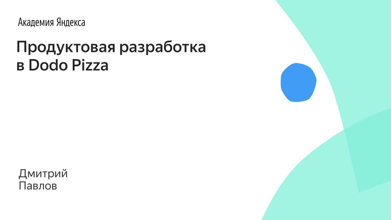 Продуктовая разработка в Dodo Pizza. Дмитрий Павлов