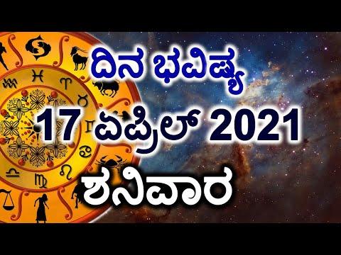 Dina Bhavishya | 17 April 2021 | Daily Horoscope | Rashi Bhavishya|Today Astrology In Kannada