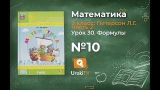 Урок 30 Задание 10 – ГДЗ по математике 3 класс (Петерсон Л.Г.) Часть 2