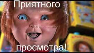 Кукла Чаки  приколы под русские песни часть 3