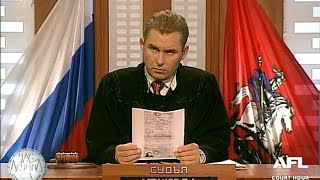 Час Суда. Дом для уголовника  Court Hour. House For Felon