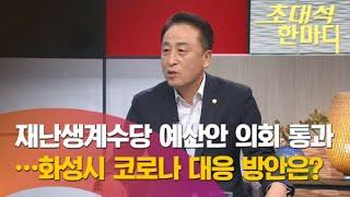 국가 위기 코로나19 사태…'재난생계수당' 의회 통과 …