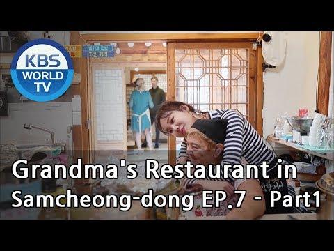 Grandma's Restaurant in Samcheong-dong | 삼청동 외할머니 EP.7 - Part.1 [SUB : ENG / 2019.02.18]