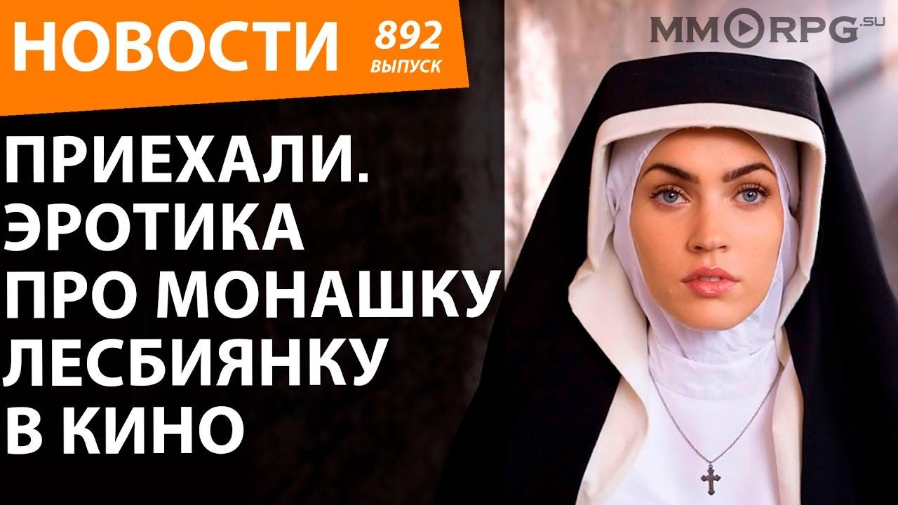 Приехали. Эротика про монашку лесбиянку в кино. Новости Смотри на OKTV.uz