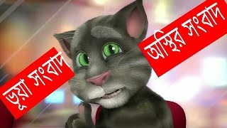 ভুয়া সংবাদ (Fake funny news) || BY PhoTo TeAser ||