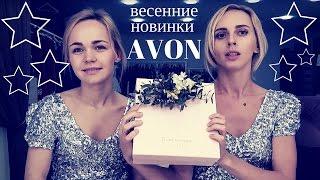 Весенние новинки AVON / идеи подарков на 8 марта / Anna Nosok / бюджетная косметика