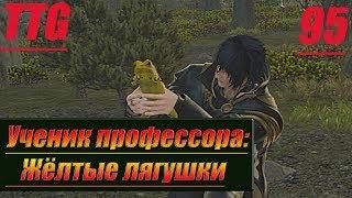 Прохождение Final Fantasy XV Windows Edition  — Часть 95: Ученик профессора: Жёлтые лягушки