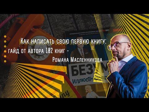 Как написать свою первую книгу: гайд от автора 102 книг - Романа Масленникова