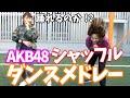 【検証】AKB48の曲ランダムで流れたら、元AKBと現役HKTの二人は踊れるのか?【踊って…