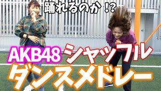 #西野未姫 #村重杏奈 #AKB48 #HKT48 #ダンス #メドレー #シャッフル.