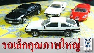 ประกอบรถโมเดลเล็กคุณภาพใหญ่ (Mini Toy Cars review)